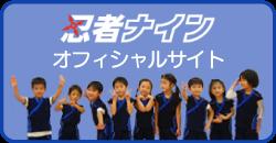 忍者ナイン本部サイト