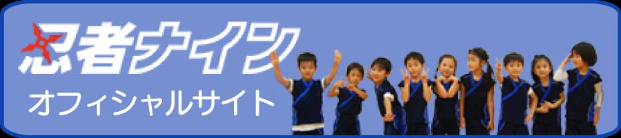 ninja_banner2